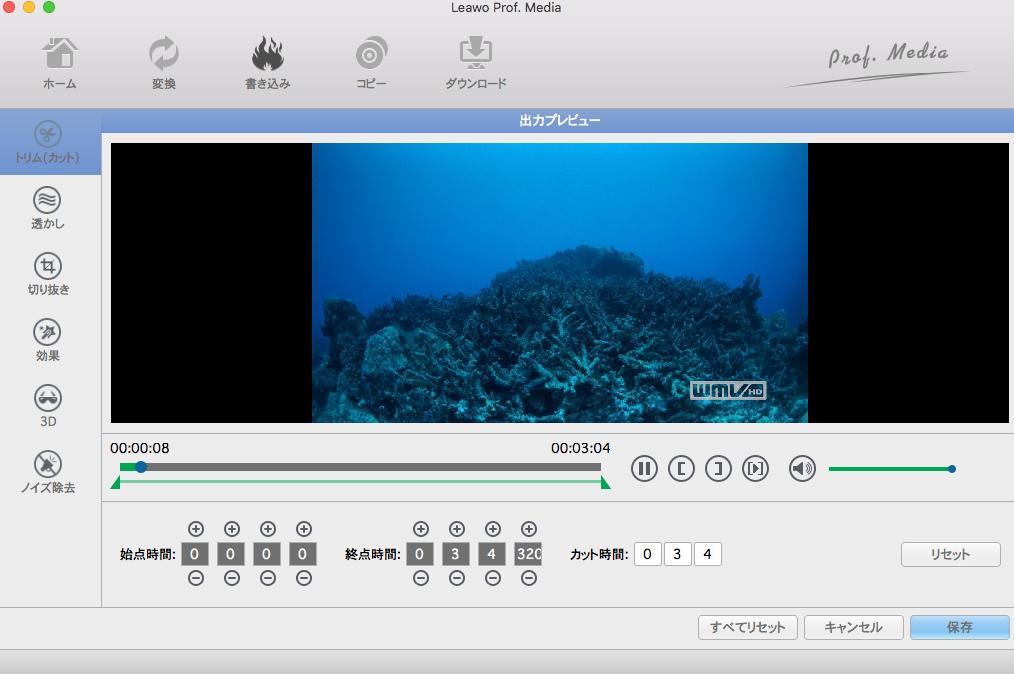 ビデオを編集