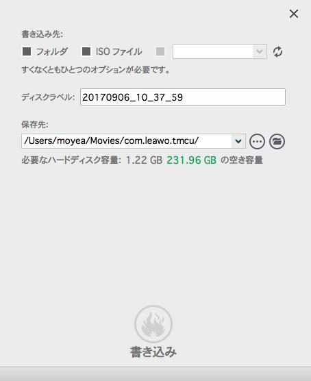 Leawo Blu-ray作成4