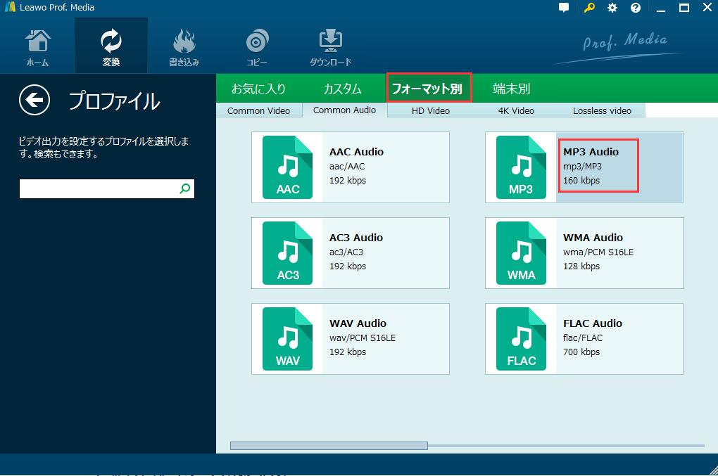 choose-MP3-as-output-format-2