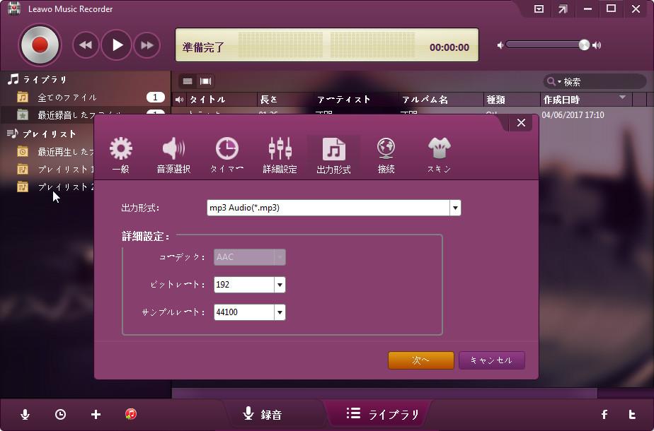 set-output-file-to-MP3