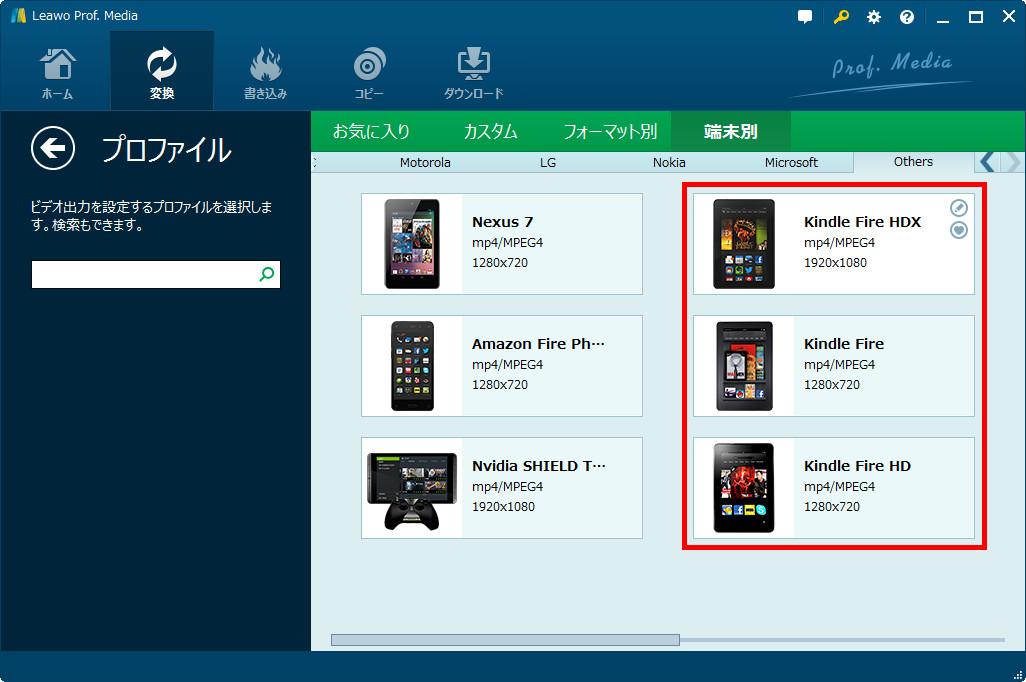 Kindle-Fire-HDX1
