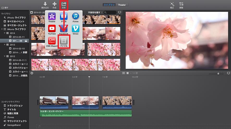 iMovieファイル