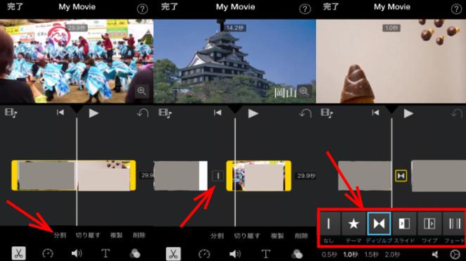 imovieアプリ