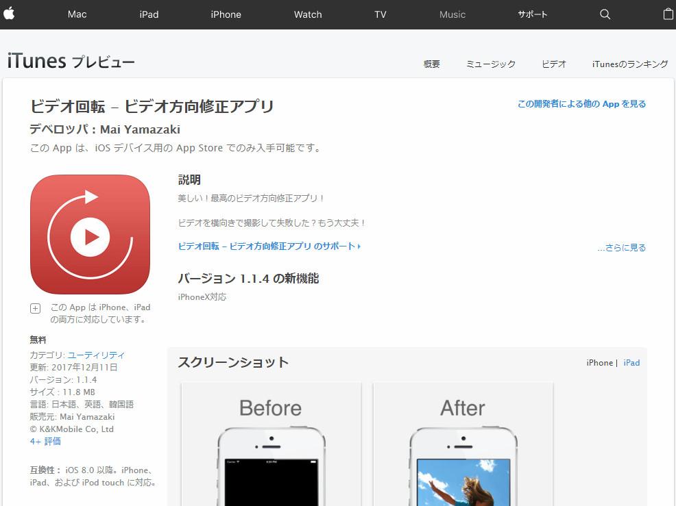 iphone動画回転アプリ