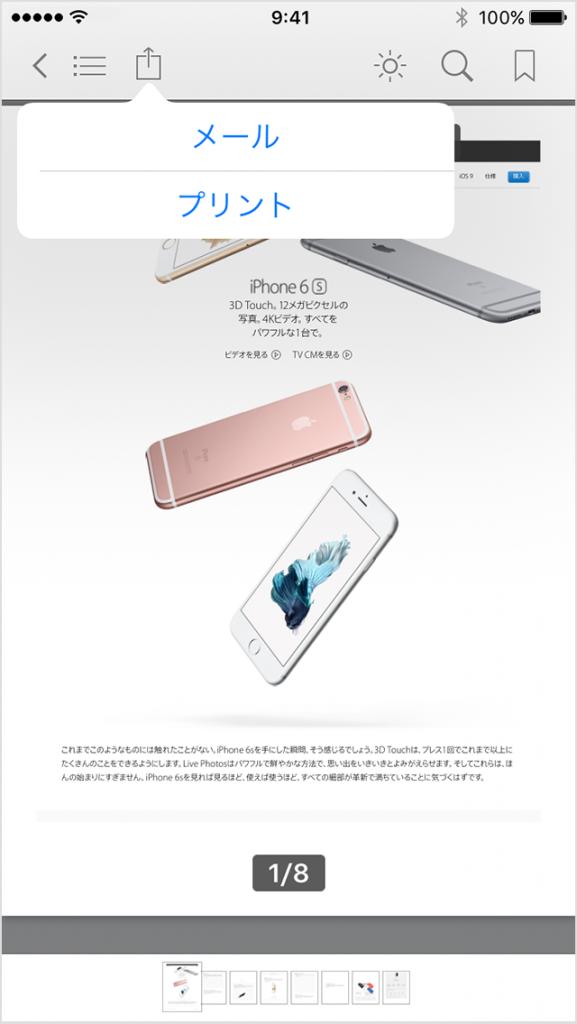pdf 変換 アプリ iphone