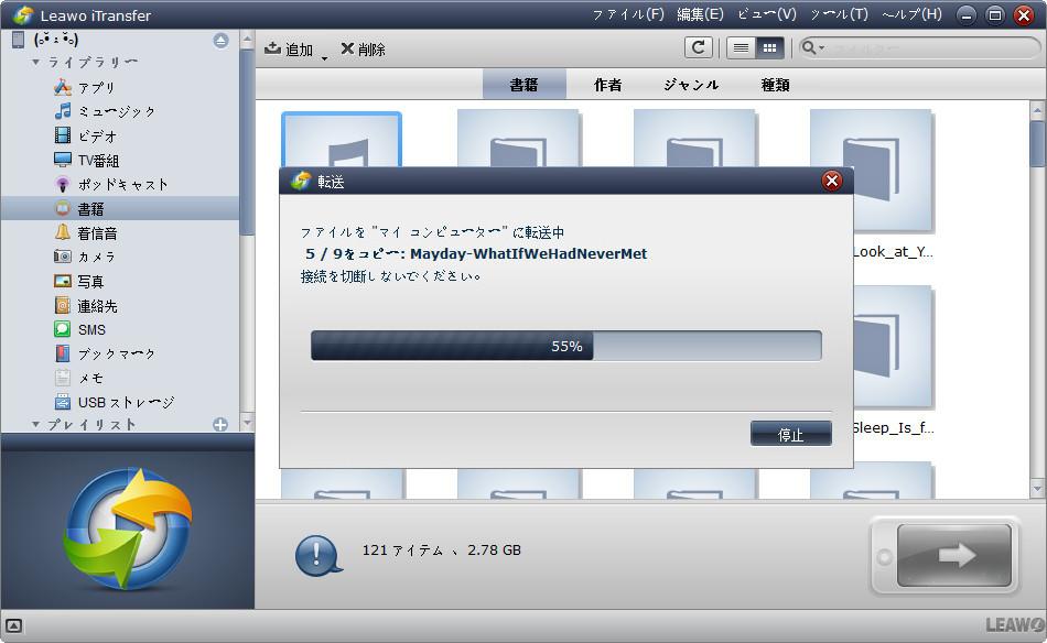itransfer-ibook転送開始