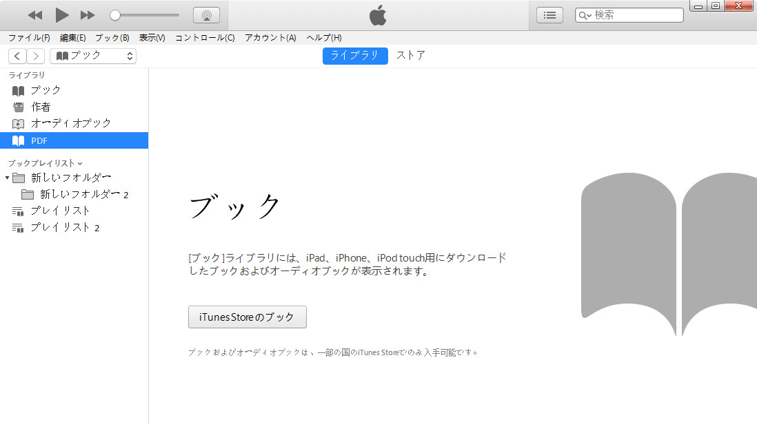 itunes-ibook