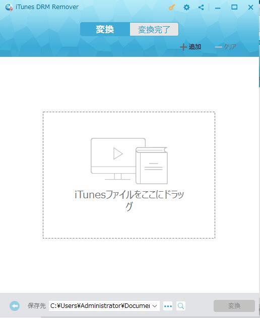 Leawo-Prof.DRM-iTunes