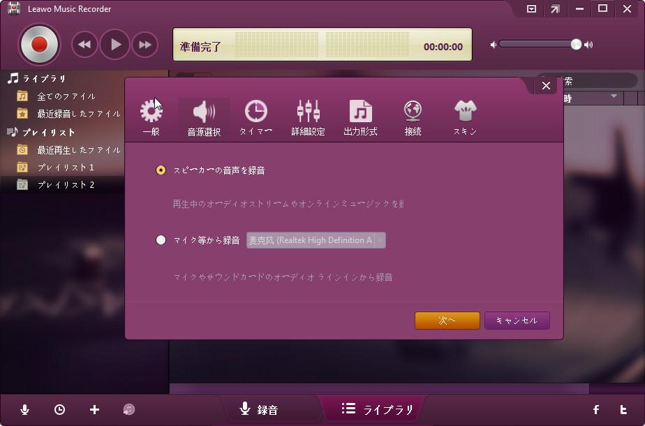 Select-audio-source-1