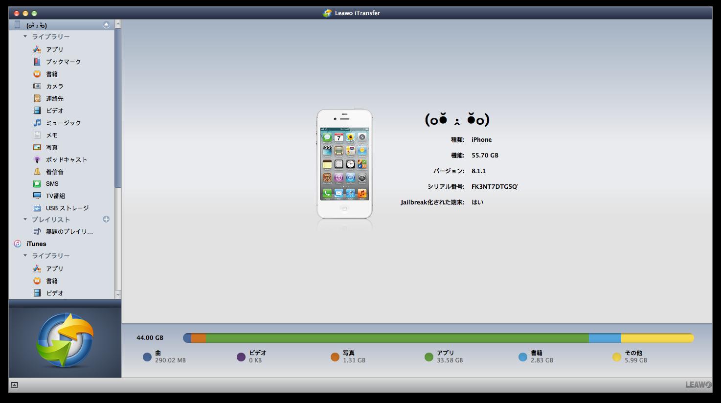 Launch Leawo iTransfer for Mac