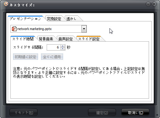 convert PPSX to MP4