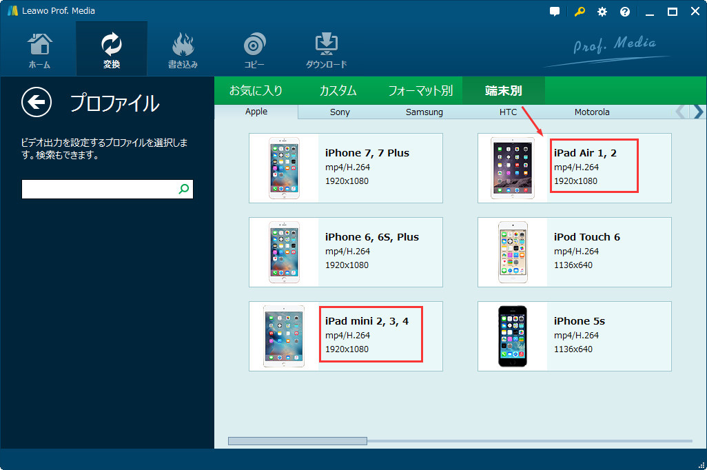 Set-iPad-as-output-device-3
