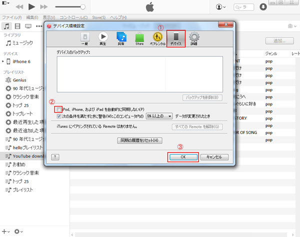 Prevent iPhone, iPods and iPads from syncing automatically