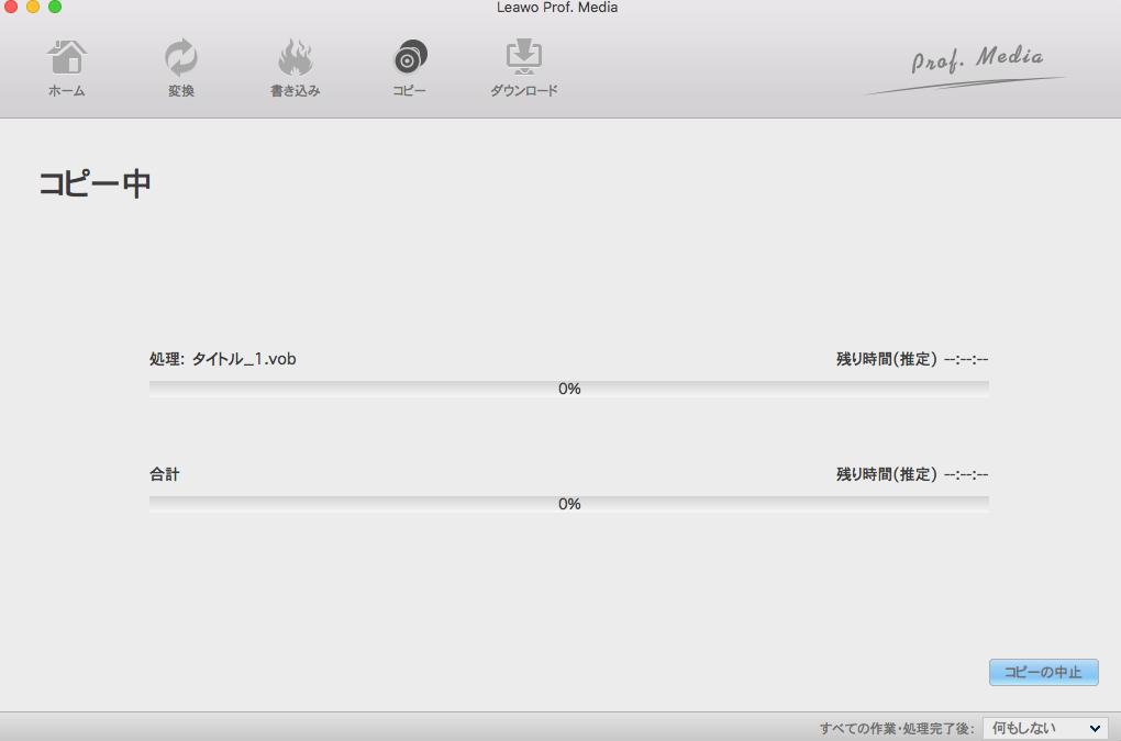 Leawo DVD Copy for Mac-3