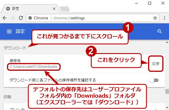 Chrome保存先