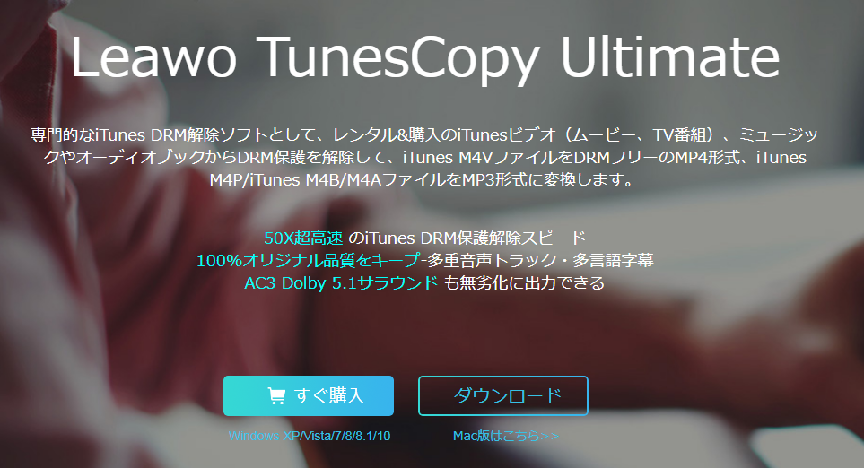 TunesCopy iTunes DRM Removal