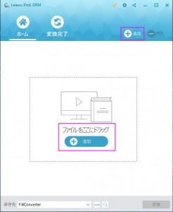 オーディオブックををmp3に変換のステップ1 width=