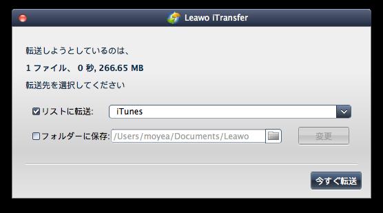 transfer progress