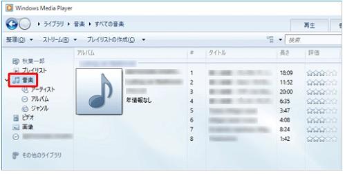 CD リッピング