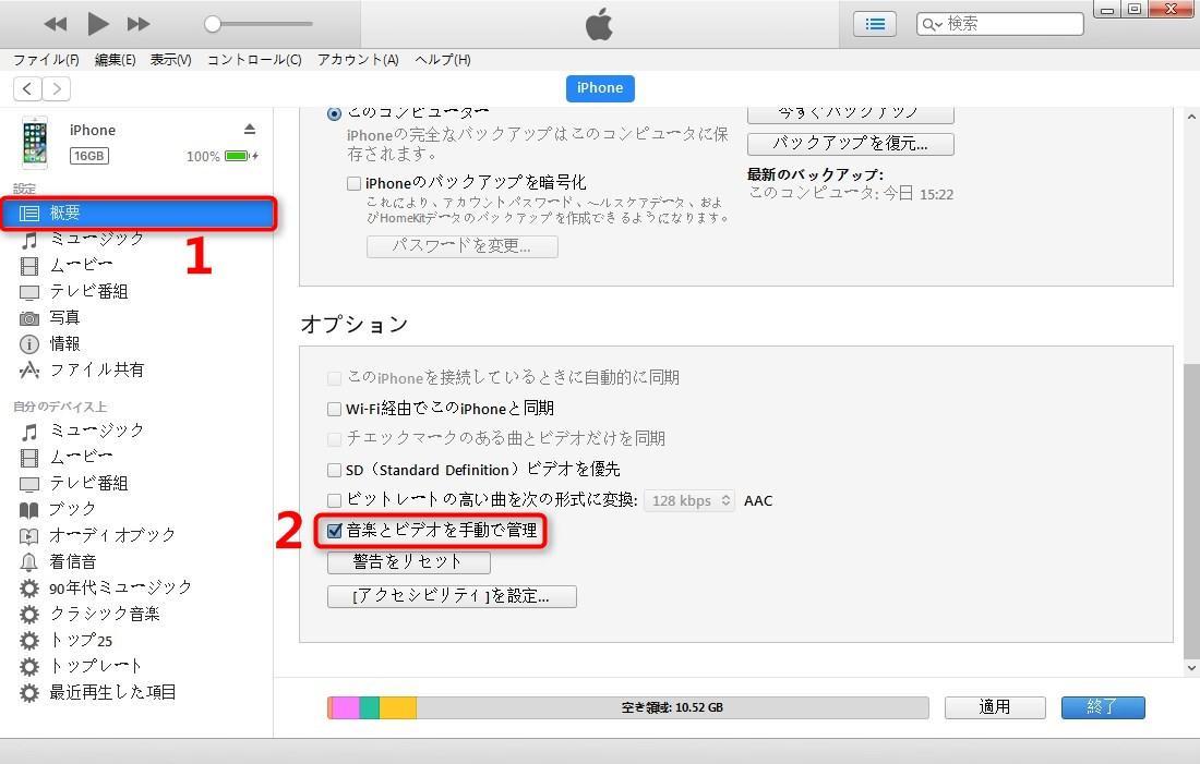 Mac-iTunes音楽管理