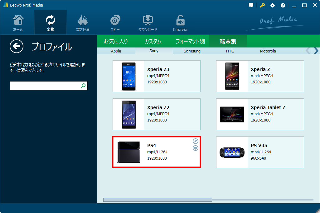 Choose 4K MP4