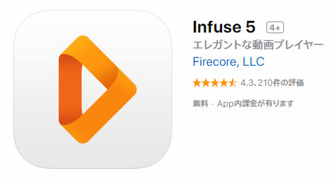 Infuse 5