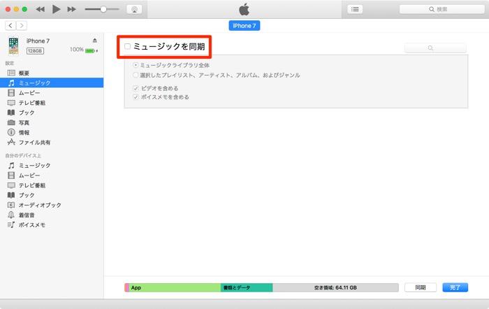 mac-iTunes-音楽