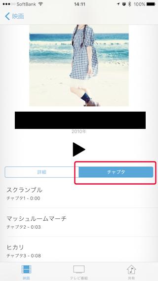 ビデオアプリ