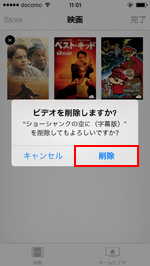 iphoneビデオ削除