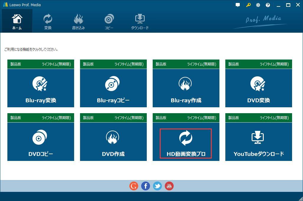 Launch Leawo Video Converter
