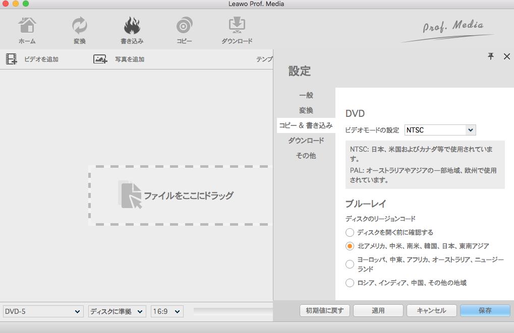 Leawo Blu-ray Creator for Mac 2