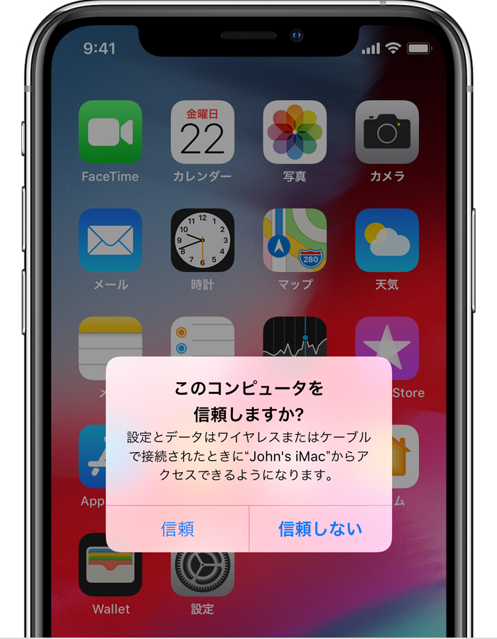 iphone-信頼
