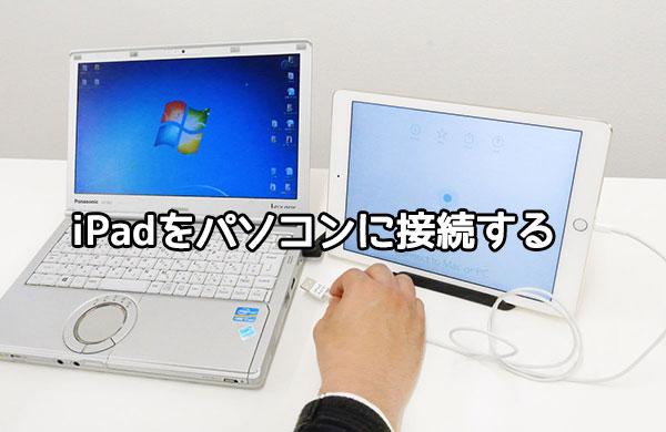 IPad-PC-接続