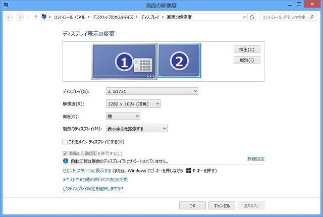 PC-画面の解像度