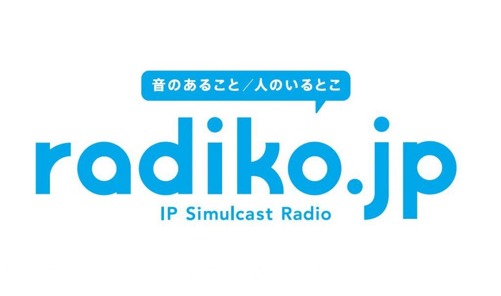 ラジオサイト
