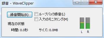 ネットラジオ録音ソフト
