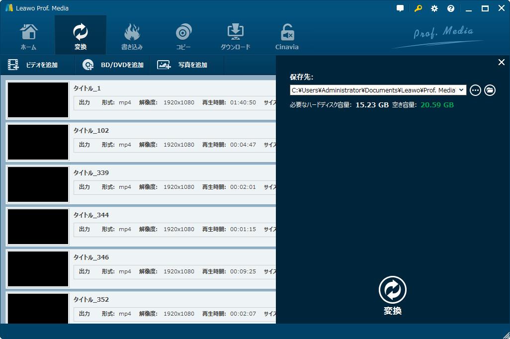 DVD変換ソフト