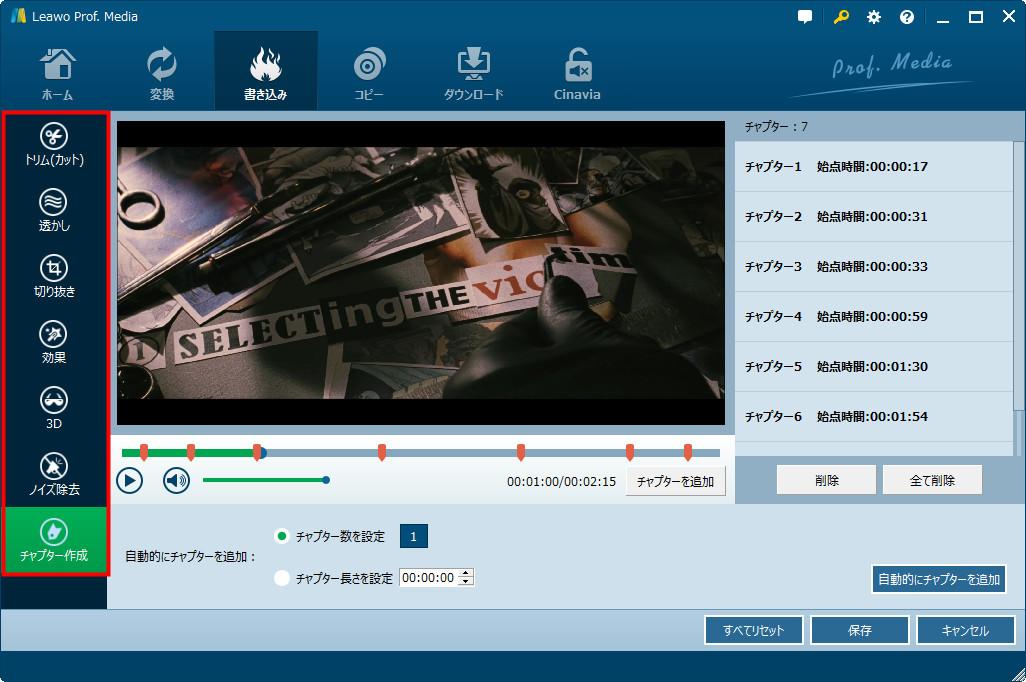 Leawo-DVD-Creator 3