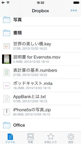 Dropbox-アプリ