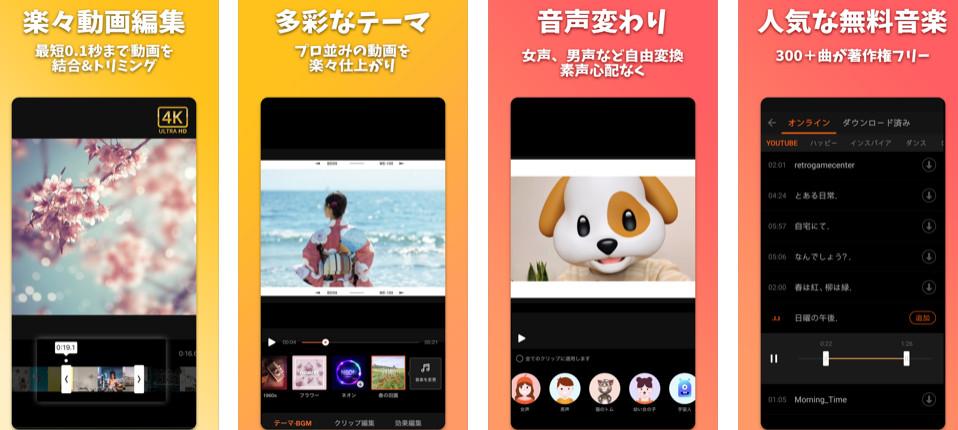 VivaVideoアプリ