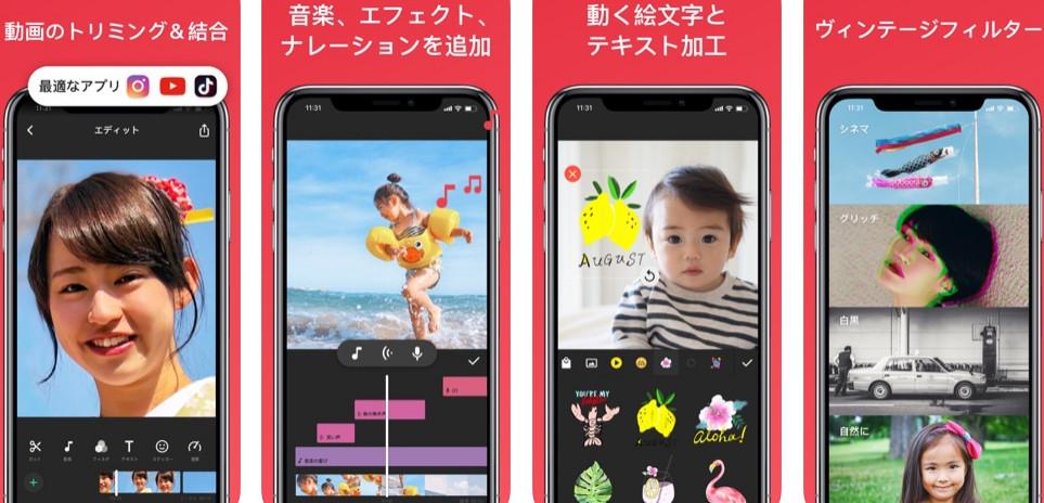 inshotアプリ