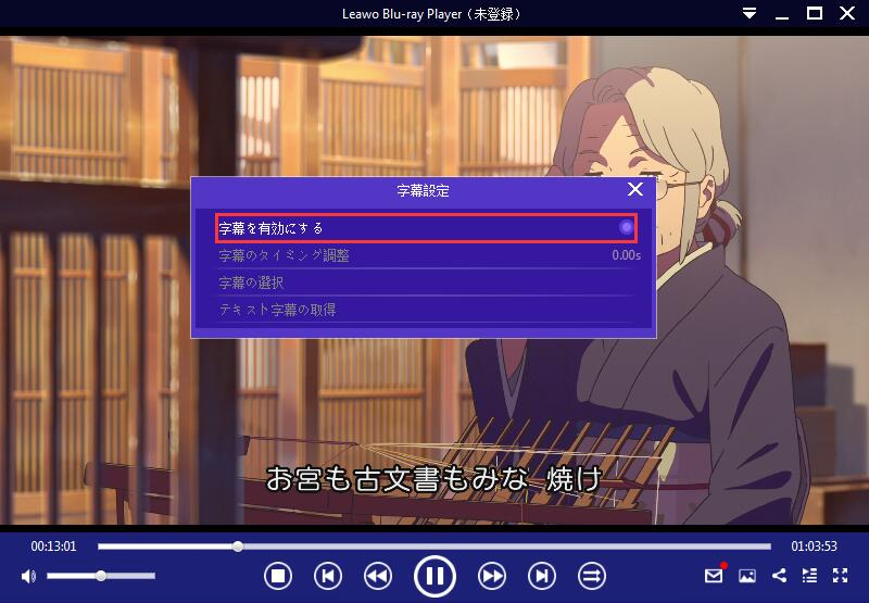 leawo-blu-ray-player-enable-subtitles-18