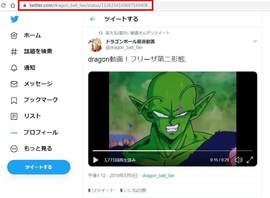 Twitter-URL