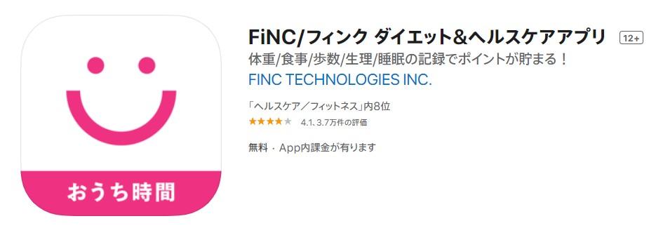 FiNCフィンク-ダイエット