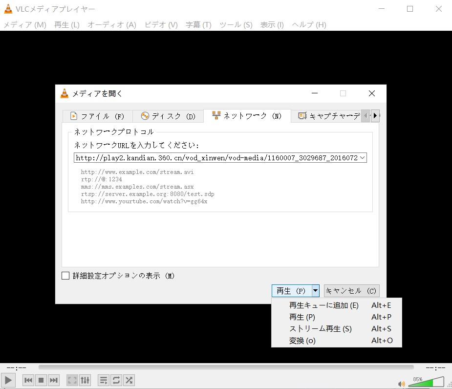 VLCネットワークストリー