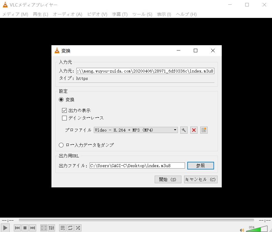 VLC-m3u8ダウンロード