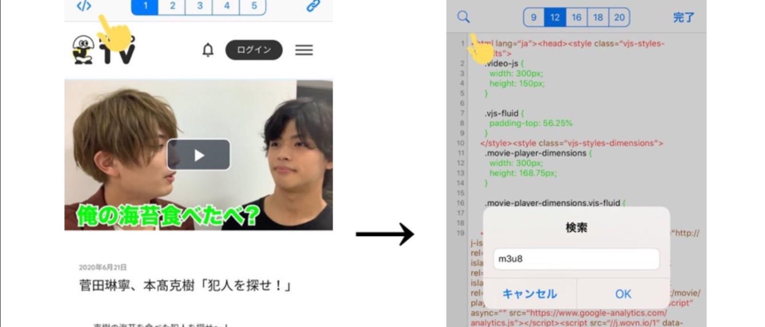 iPhone-m3u8-url-抽出