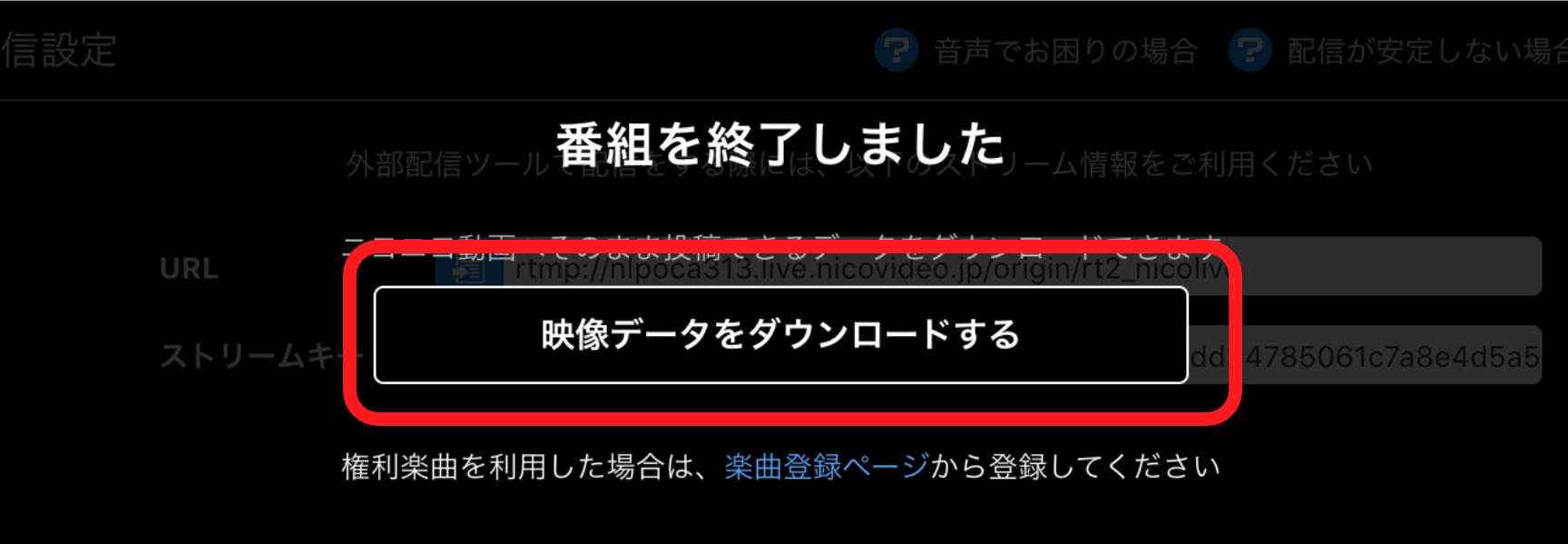 ニコ生-ダウンロード