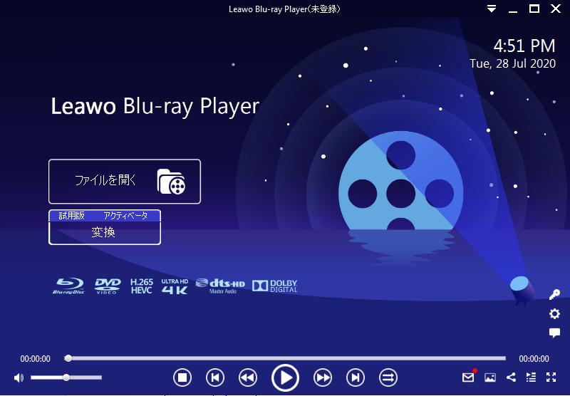 Leawo Blu-ray Playerをダウンロード