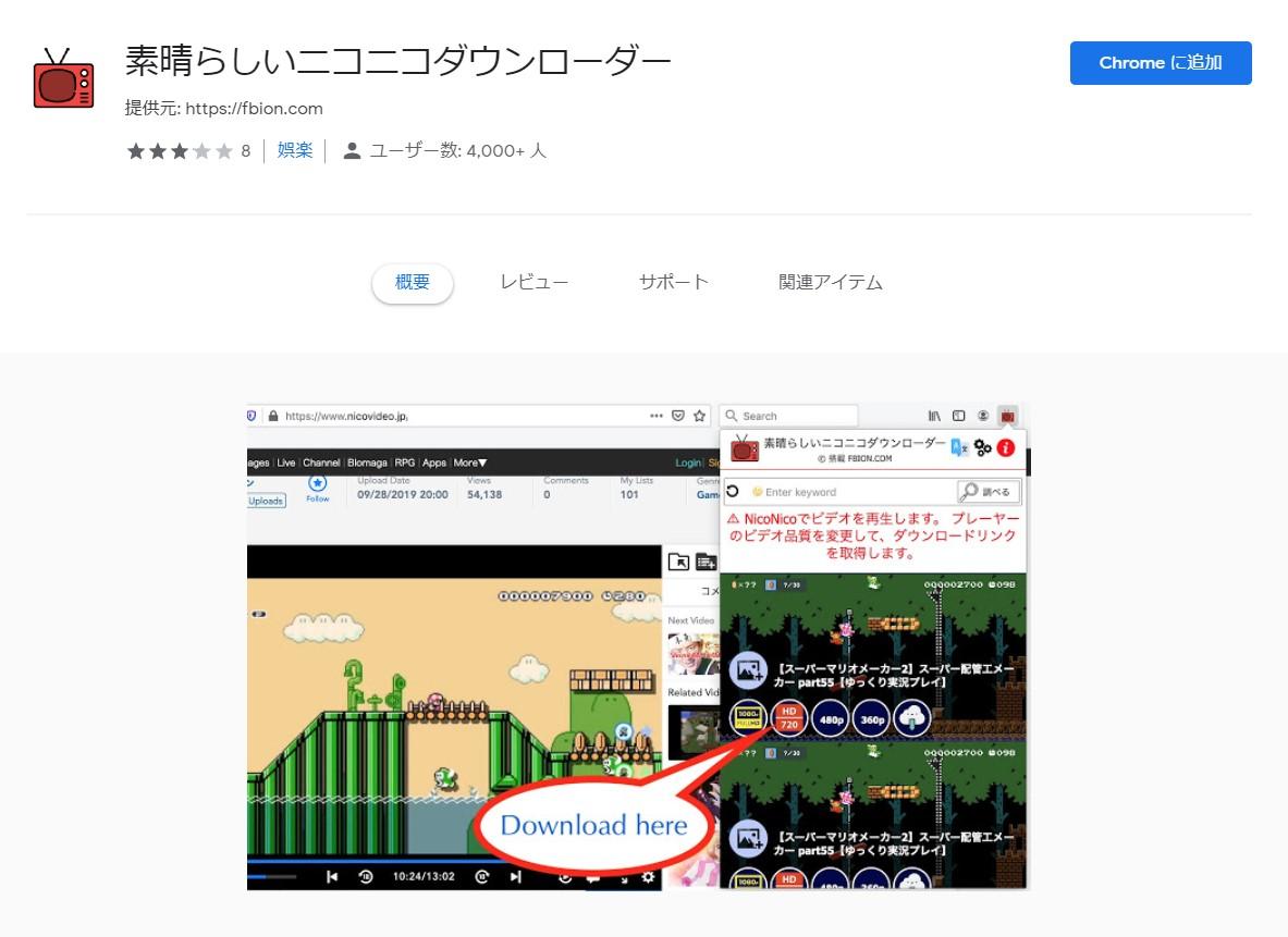 Chrome-ニコ-ダウンロード